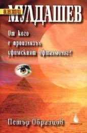 АнтиМулдашев: От кого е произлязъл уфимският офталмолог?