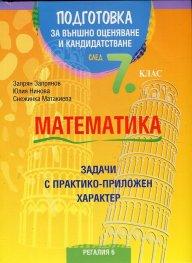 *Математика: Задачи с практико-приложен характер (Подготовка за външно оценяване и кандидатстване след 7 клас)