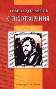 Димчо Дебелянов / Стихотворения