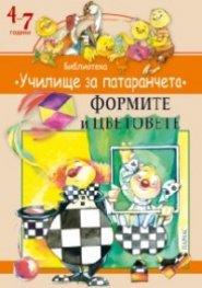 """Формите и цветовете. Библиотека """"Училище за патаранчета"""" 4-7 години"""