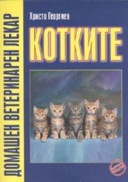 Котките/ Домашен ветеринарен лекар