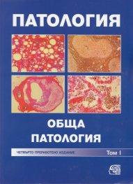 Патология. Обща патология Т.І
