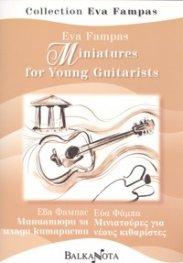 Миниатюри за млади китаристи