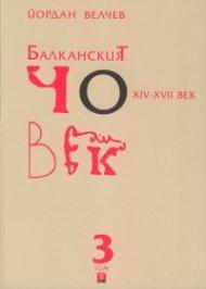 Балканският човек XIV - XVII век Т.3