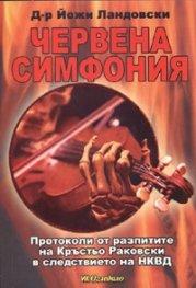 Червена симфония