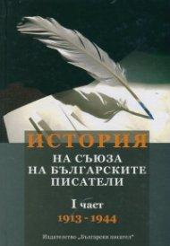 История на Съюза на българските писатели I част (1913-1944)