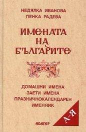 Имената на българите