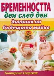 Бременността ден след ден: Дневник на бъдещата майка
