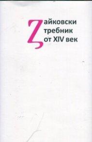 Зайковски требник от XIV век. Изследване и текст