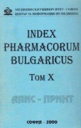 IPB T.10 / Новорегистрирани лекарств.средства