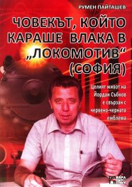 "Човекът, който караше влака в ""Локомотив"" (София)"