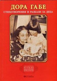 Стихотворения и разкази за деца