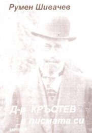 Д-р Кръстев в писмата си