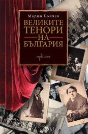 Великите тенори на България