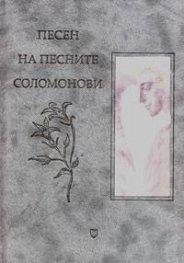 Песен на песните Соломонови