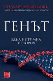Генът (Една интимна история)