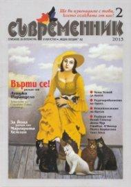 Съвременник; Бр.2/2013