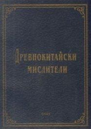 Древнокитайски мислители-н.т