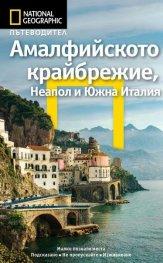 Пътеводител Амалфийското крайбрежие, Неапол и Южна Италия / National Geographic