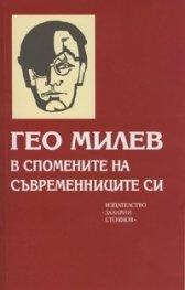 Гео Милев в спомените на съвременниците си