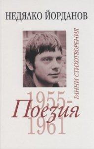Съчинения в 12 тома Т.1: Ранни стихотворения 1955-1961