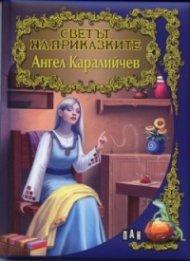 Ангел Каралийчев/ Светът на приказките