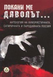 Покани ме дяволът... Т.3 от Антология на българската поезия