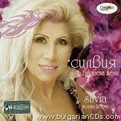 Силвия  -  Лудо влюбена жена CD