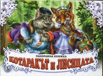 Котаракът и лисицата. Панорамна книжка