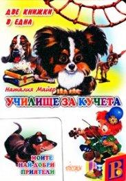 Училище за кучета/ Две книжки в една