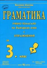 Граматика. Учебно помагало по български език с упражнения за 3 клас