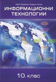 Информационни технологии за 10 кл. (по новата програма)