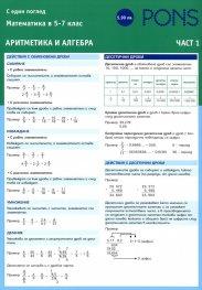С един поглед: Математика в 5 - 7 клас, Ч.1 - Аритметика и алгебра