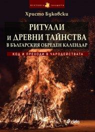 Ритуали и древни тайнства в българския обреден календар