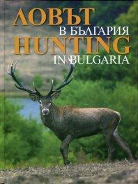 Ловът в България