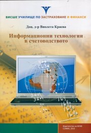 Информационни технологии в счетоводството