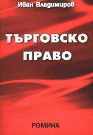 Търговско право / Четвърто издание