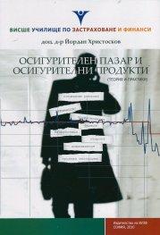 Осигурителен пазар и осигтурителни продукти (теория и практики)