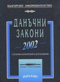 Данъчни закони 2002