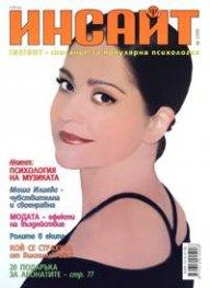 Инсайт; Бр.5/2005