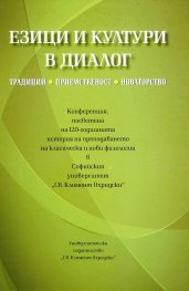 Езици и култури в диалог. Традиции, приемственост, новаторство