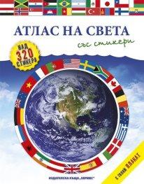 Атлас на света/ със стикери + голям плакат