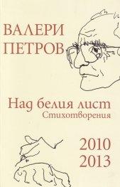 Над белия лист. Стихотворения 2010-2013