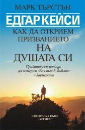 Едгар Кейси: Как да открием призванието на душата си