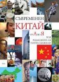 Съвременен Китай от А до Я