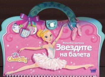 Вълшебна чантичка: Звездите на балета