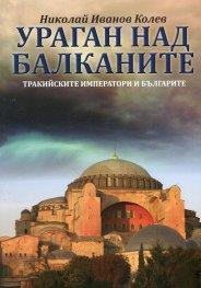 Ураган над Балканите (Тракийските императори и българите)