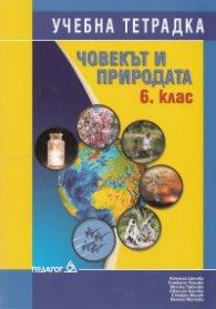 Учебна тетрадка Човекът и природата 6 клас