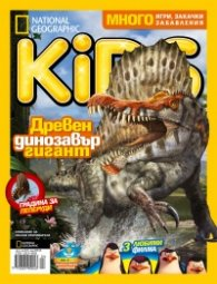 National Geographic KIDS България 4/2015