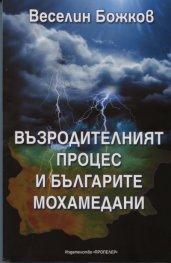 Възродителният процес и българите мохамедани